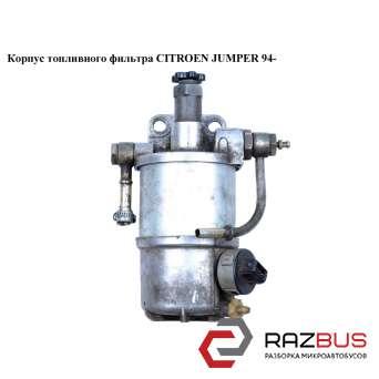 Корпус топливного фильтра CITROEN JUMPER 1994-2002г