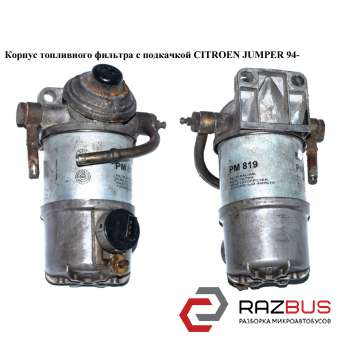 Корпус топливного фильтра с подкач. CITROEN JUMPER 1994-2002г