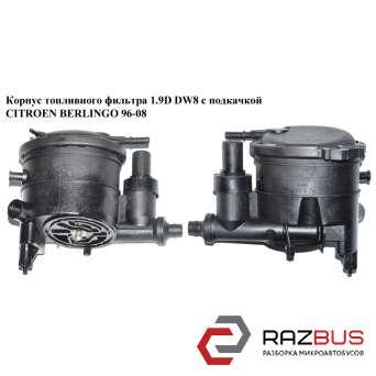 Корпус топливного фильтра 1.9D (DW8) с подкачкой CITROEN BERLINGO M49 1996-2003г CITROEN BERLINGO M49 1996-2003г