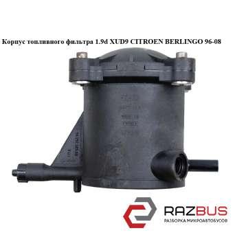 Корпус топливного фильтра 1.9D (XUD9) CITROEN BERLINGO M49 1996-2003г CITROEN BERLINGO M49 1996-2003г