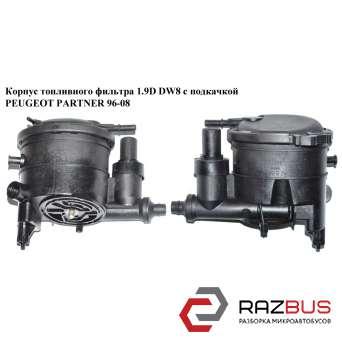 Корпус топливного фильтра 1.9D DW8 с подкачкой PEUGEOT PARTNER M59 2003-2008г PEUGEOT PARTNER M59 2003-2008г
