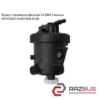 Корпус топливного фильтра 2.0 HDI 2 выхода PEUGEOT PARTNER M59 2003-2008г PEUGEOT PARTNER M59 2003-2008г
