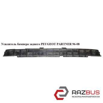 Усилитель бампера заднего PEUGEOT PARTNER M59 2003-2008г