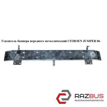 Усилитель бампера переднего метал PEUGEOT BOXER III 2006-2014г