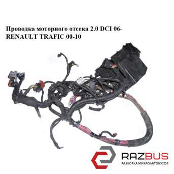 Проводка моторного отсека 2.0 DCI 06- RENAULT TRAFIC 2000-2014г RENAULT TRAFIC 2000-2014г