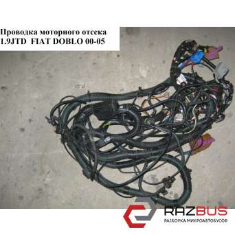 Проводка моторного отсека 1.9JTD FIAT DOBLO 2000-2005г FIAT DOBLO 2000-2005г