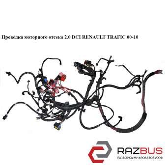 Проводка моторного отсека 2.0 DCI RENAULT TRAFIC 2000-2014г