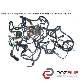 Проводка моторного отсека 2.0 HDI PEUGEOT PARTNER M59 2003-2008г