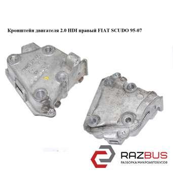 Кронштейн двигателя 2.0 HDI правый FIAT SCUDO 1995-2004г FIAT SCUDO 1995-2004г
