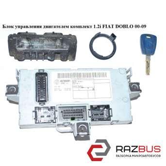 Блок управления двигателем комплект 1.2i FIAT DOBLO 2000-2005г