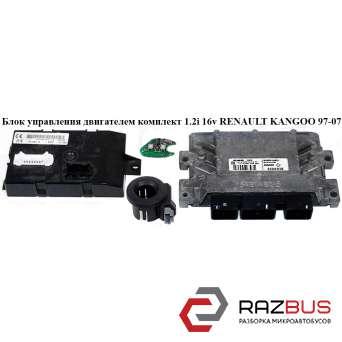 Блок управления двигателем комплект 1.2i 16v RENAULT KANGOO 1997-2007г