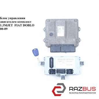 Блок управления двигателем комплект 1.3JTD FIAT DOBLO 2000-2005г