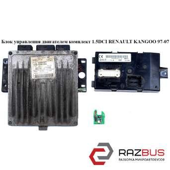 Блок управления двигателем комплект 1.5DCI RENAULT KANGOO 1997-2007г