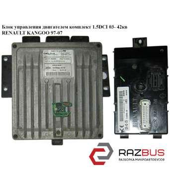 Блок управления двигателем комплект 1.5DCI 03- 42кв NISSAN KUBISTAR 2003-2008г NISSAN KUBISTAR 2003-2008г