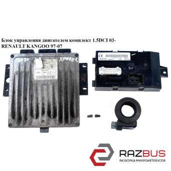 Блок управления двигателем комплект 1.5DCI 03- RENAULT KANGOO 1997-2007г RENAULT KANGOO 1997-2007г