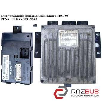Блок управления двигателем комплект 1.5DCI 03- RENAULT KANGOO 1997-2007г