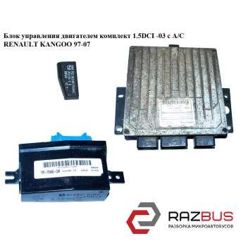 Блок управления двигателем комплект 1.5DCI -03 с А/С RENAULT KANGOO 1997-2007г