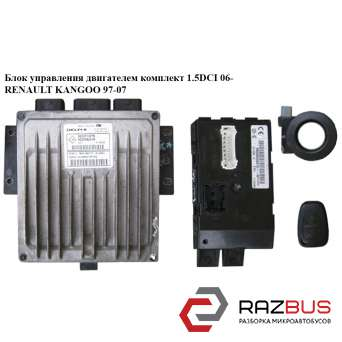 Блок управления двигателем комплект 1.5DCI 06- RENAULT KANGOO 1997-2007г