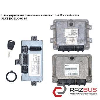 Блок управления двигателем комплект 1.6i 16V газ-бензин FIAT DOBLO 2000-2005г