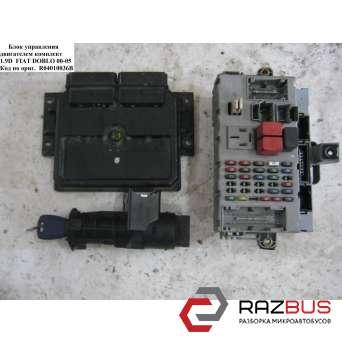Блок управления двигателем комплект 1.9D FIAT DOBLO 2000-2005г FIAT DOBLO 2000-2005г