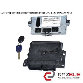 Блок управления двигателем комплект 1.9D FIAT DOBLO 2000-2005г