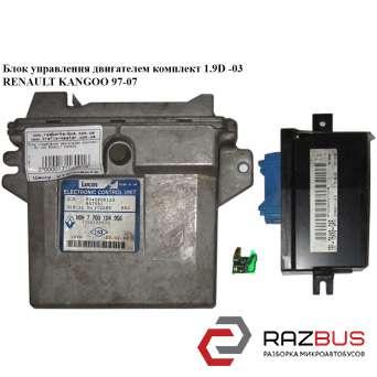 Блок управления двигателем комплект 1.9D -03 RENAULT KANGOO 1997-2007г RENAULT KANGOO 1997-2007г
