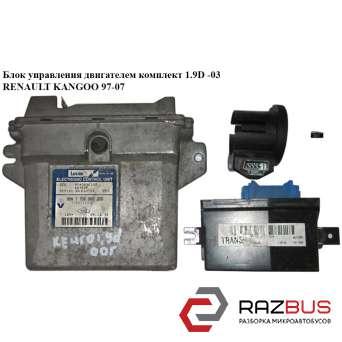 Блок управления двигателем комплект 1.9D -03 RENAULT KANGOO 1997-2007г