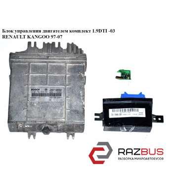 Блок управления двигателем комплект 1.9DTI -03 RENAULT KANGOO 1997-2007г