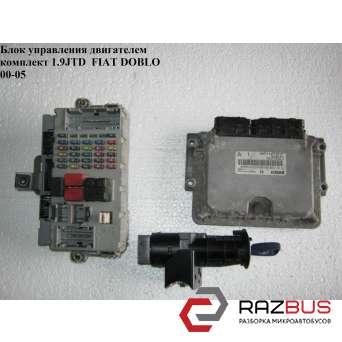 Блок управления двигателем комплект 1.9JTD FIAT DOBLO 2000-2005г