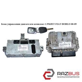 Блок управления двигателем комплект 1.9MJET FIAT DOBLO 2000-2005г