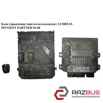 Блок управления двигателем комплект 2.0 HDI 03- PEUGEOT PARTNER M59 2003-2008г PEUGEOT PARTNER M59 2003-2008г