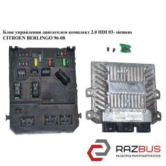 Блок управления двигателем комплект 2.0 HDI 03- Siemens PEUGEOT PARTNER M59 2003-2008г PEUGEOT PARTNER M59 2003-2008г