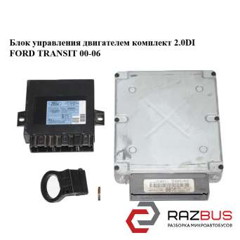 Блок управления двигателем комплект 2.0DI FORD TRANSIT 2000-2006г FORD TRANSIT 2000-2006г