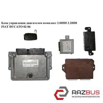 Блок управления двигателем комплект 2.0HDI 2.2HDI PEUGEOT BOXER II 2002-2006г