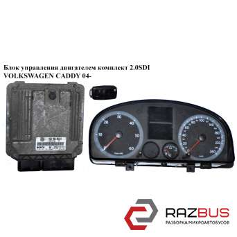 Блок управления двигателем комплект 2.0SDI VOLKSWAGEN CADDY III 2004-2015г VOLKSWAGEN CADDY III 2004-2015г