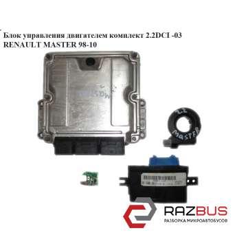 Блок управления двигателем комплект 2.2DCI RENAULT MASTER II 1998-2003г RENAULT MASTER II 1998-2003г