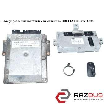 Блок управления двигателем комплект 2.2HDI FIAT DUCATO 250 Кузов 2006-2014г