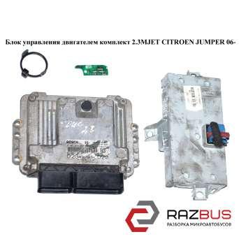 Блок управления двигателем комплект 2.3MJET FIAT DUCATO 250 Кузов 2006-2014г
