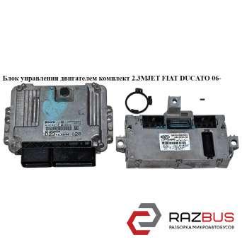 Блок управления двигателем комплект 2.3МJET FIAT DUCATO 250 Кузов 2006-2014г