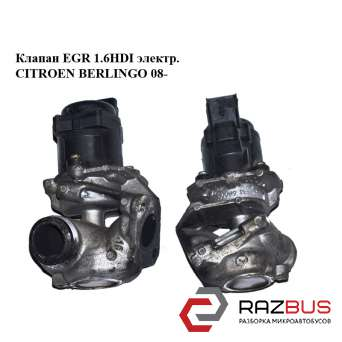 Клапан ЕGR 1.6HDI электр. PEUGEOT PARTNER M59 2003-2008г PEUGEOT PARTNER M59 2003-2008г