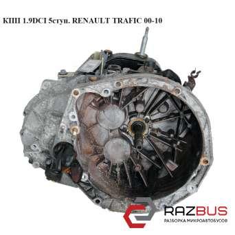 КПП 1.9 DCI 5ступ RENAULT TRAFIC 2000-2014г RENAULT TRAFIC 2000-2014г