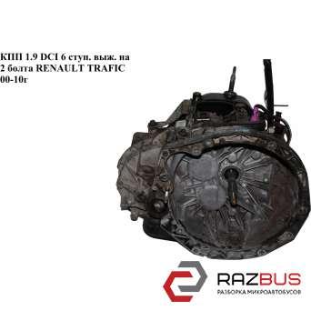 КПП 1.9 DCI 6 ступ. выж. на 2 болта RENAULT TRAFIC 2000-2014г RENAULT TRAFIC 2000-2014г