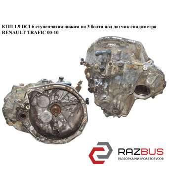 КПП 1.9 DCI 6 ступ. выжим на 3 болта под датчик спидометра RENAULT TRAFIC 2000-2014г RENAULT TRAFIC 2000-2014г