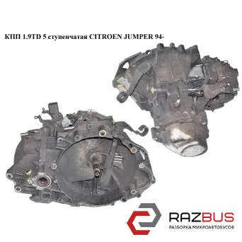 КПП 1.9TD 5 ступ. CITROEN JUMPER 1994-2002г CITROEN JUMPER 1994-2002г