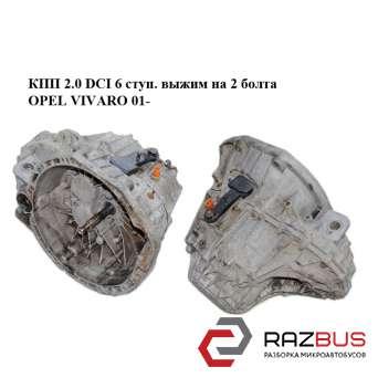КПП 2.0 DCI 6 ступ. выжим на 2 болта RENAULT TRAFIC 2000-2014г RENAULT TRAFIC 2000-2014г