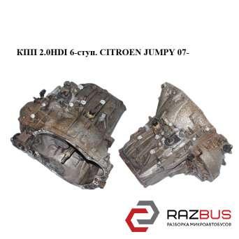 КПП 2.0HDI 6-ступ. CITROEN JUMPY III 2007-2016г CITROEN JUMPY III 2007-2016г