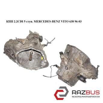 КПП 2.2CDI 5 ступ. MERCEDES VITO 638 1996-2003г
