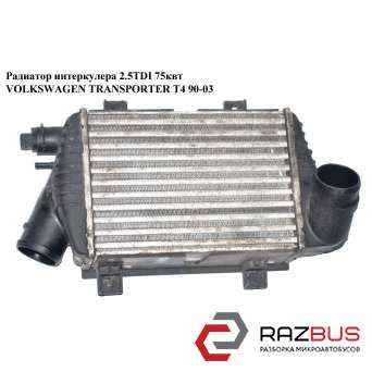 Радиатор интеркулера 2.5TDI VOLKSWAGEN TRANSPORTER T4 1990-2003г