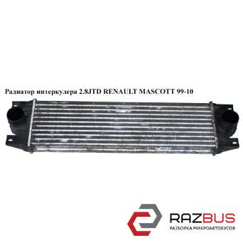 Радиатор интеркулера 2.8JTD RENAULT MASCOTT 1999-2004г
