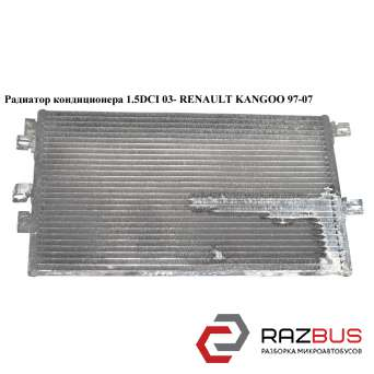 Радиатор кондиционера 1.5DCI RENAULT KANGOO 1997-2007г